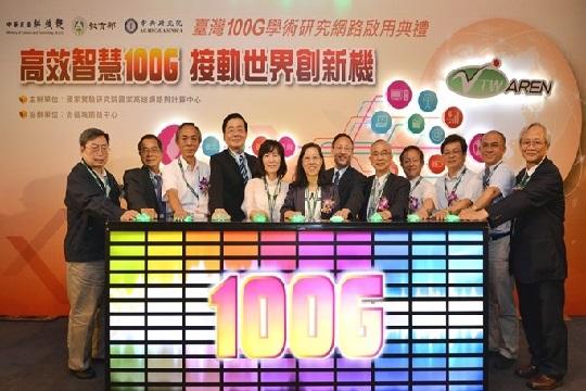 國網中心、教育部與中研院合作之100G台灣高品質學術研究網路正式啟用