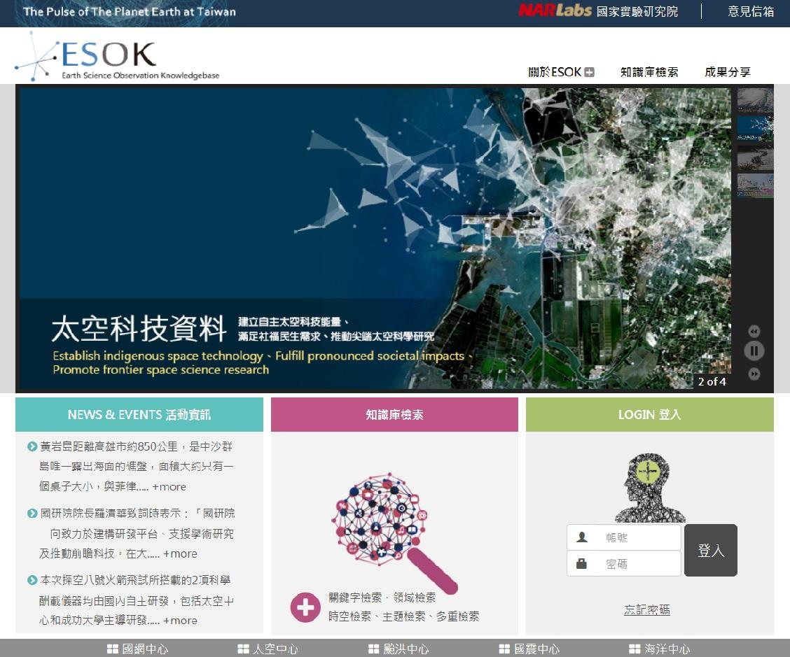 地科資料庫服務網站