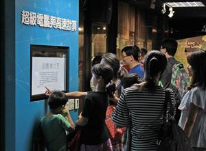 大小朋友對國網中心超級電腦展示充滿興趣