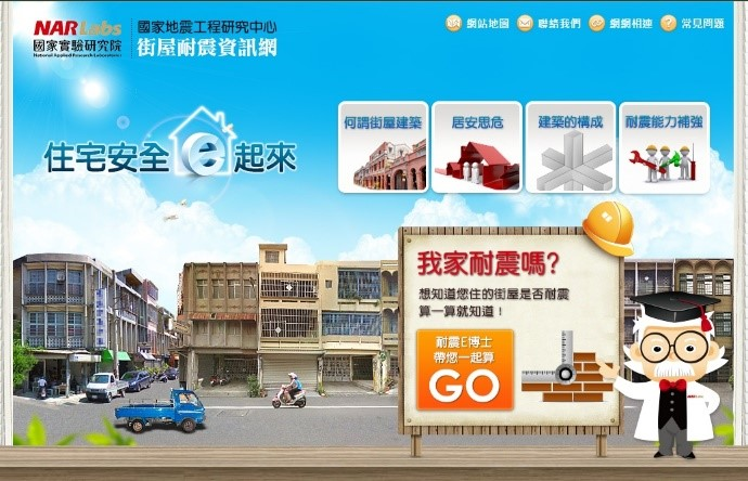 圖四、國震中心發展之街屋耐震資訊網免費提供民眾快速簡便、經濟有效的住宅耐震評估方式。