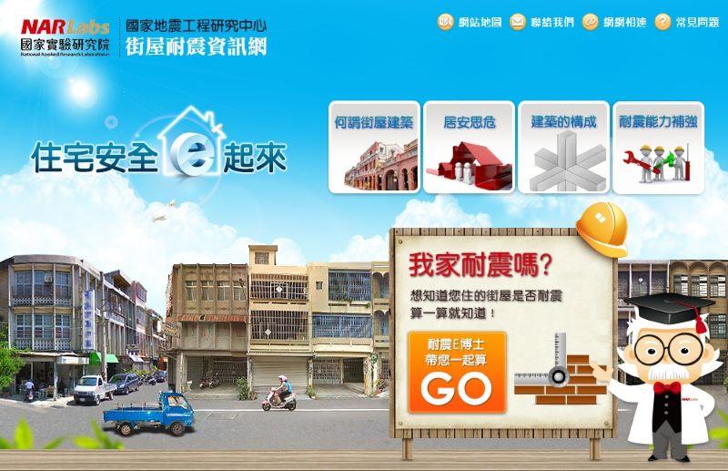 國震中心發展之街屋耐震資訊網免費提供民眾快速簡便、經濟有效的住宅耐震評估方式