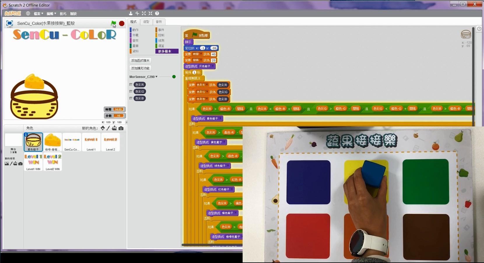 SenCu-顏色感測 蔬果接接樂顏色配對遊戲 影片截圖