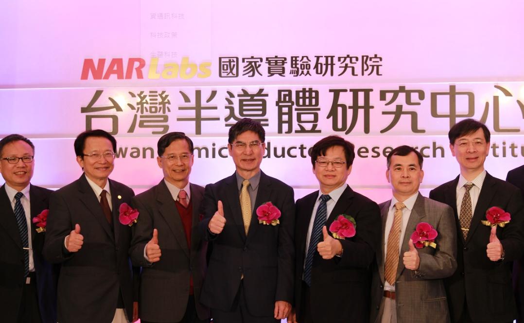 台灣半導體研究中心正式揭牌