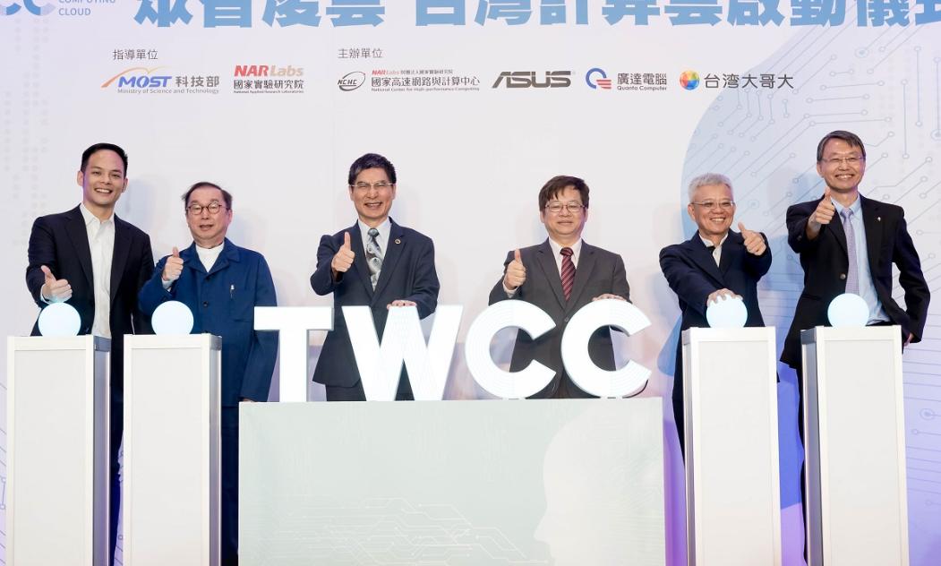 台灣AI計算雲TWCC開始試營運