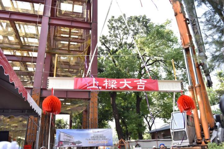 台灣半導體研究中心臺南基地上樑典禮