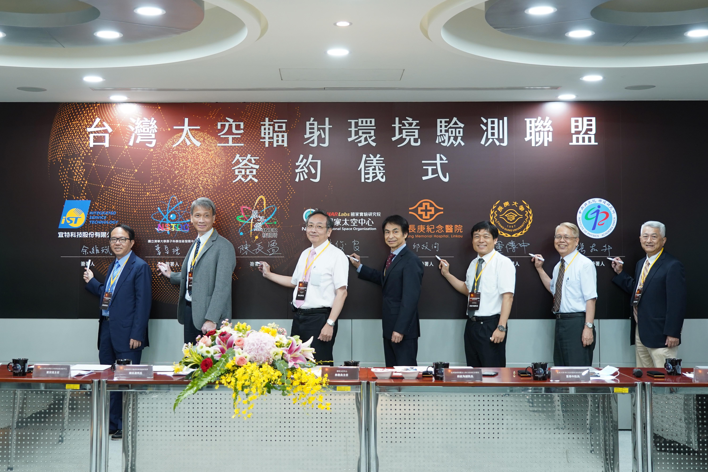 台灣太空輻射環境驗測聯盟正式簽約
