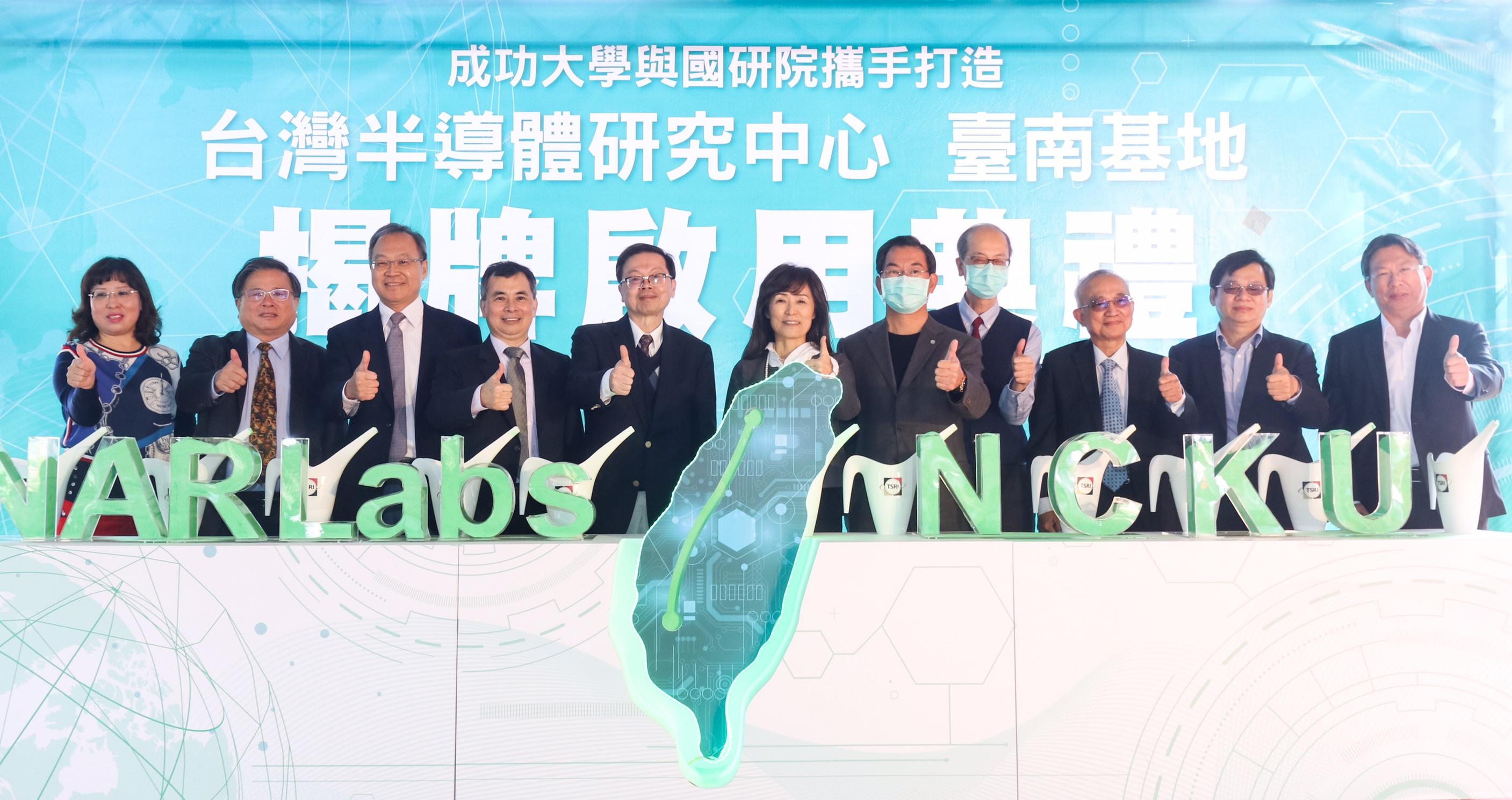 半導體中心與成功大學攜手打造「國研院台灣半導體研究中心臺南基地」