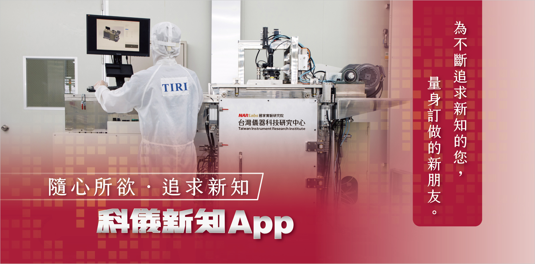 """TIRI launches the journal """"Instruments Today"""" app for learning about scientific instruments on the go."""