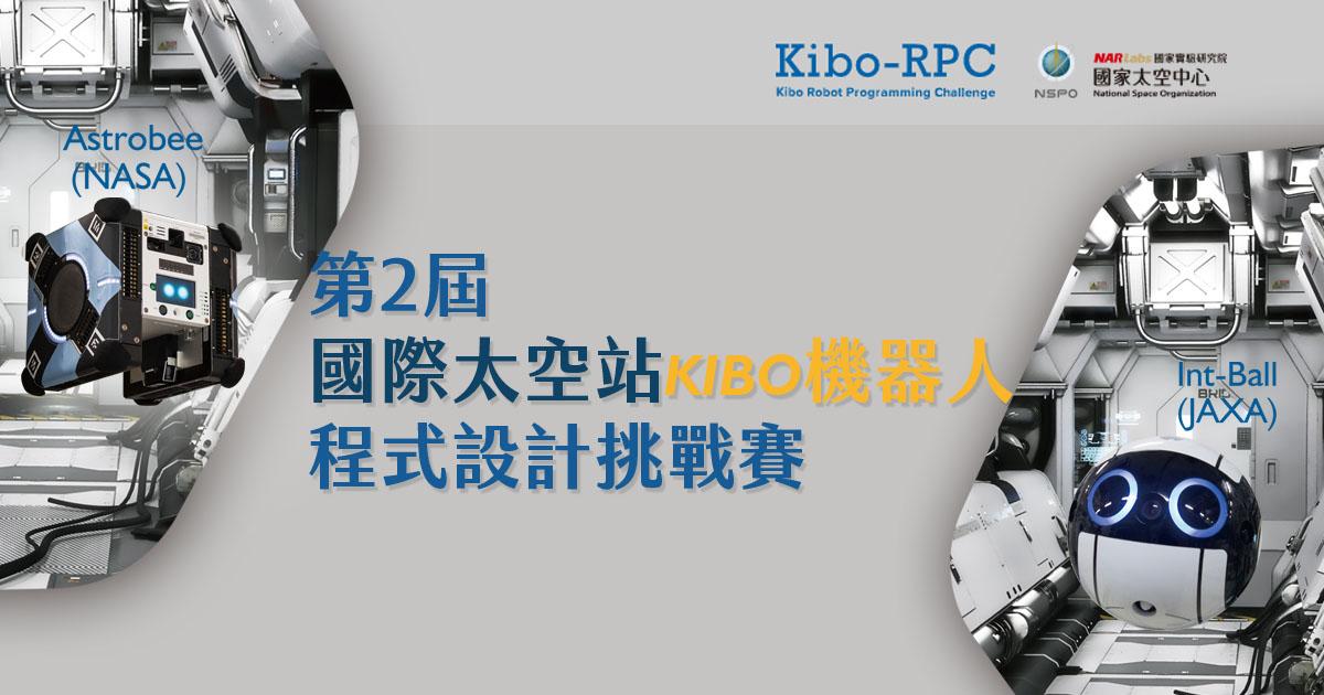國際太空站 KIBO 機器人程式設計挑戰賽