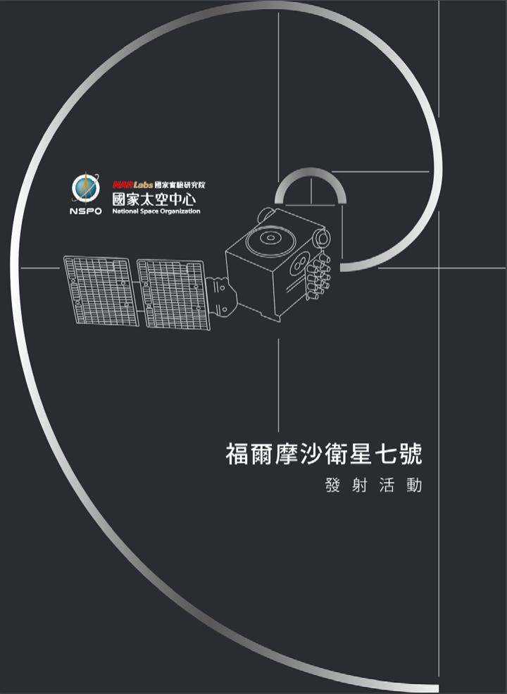 福爾摩沙衛星七號發射活動手冊